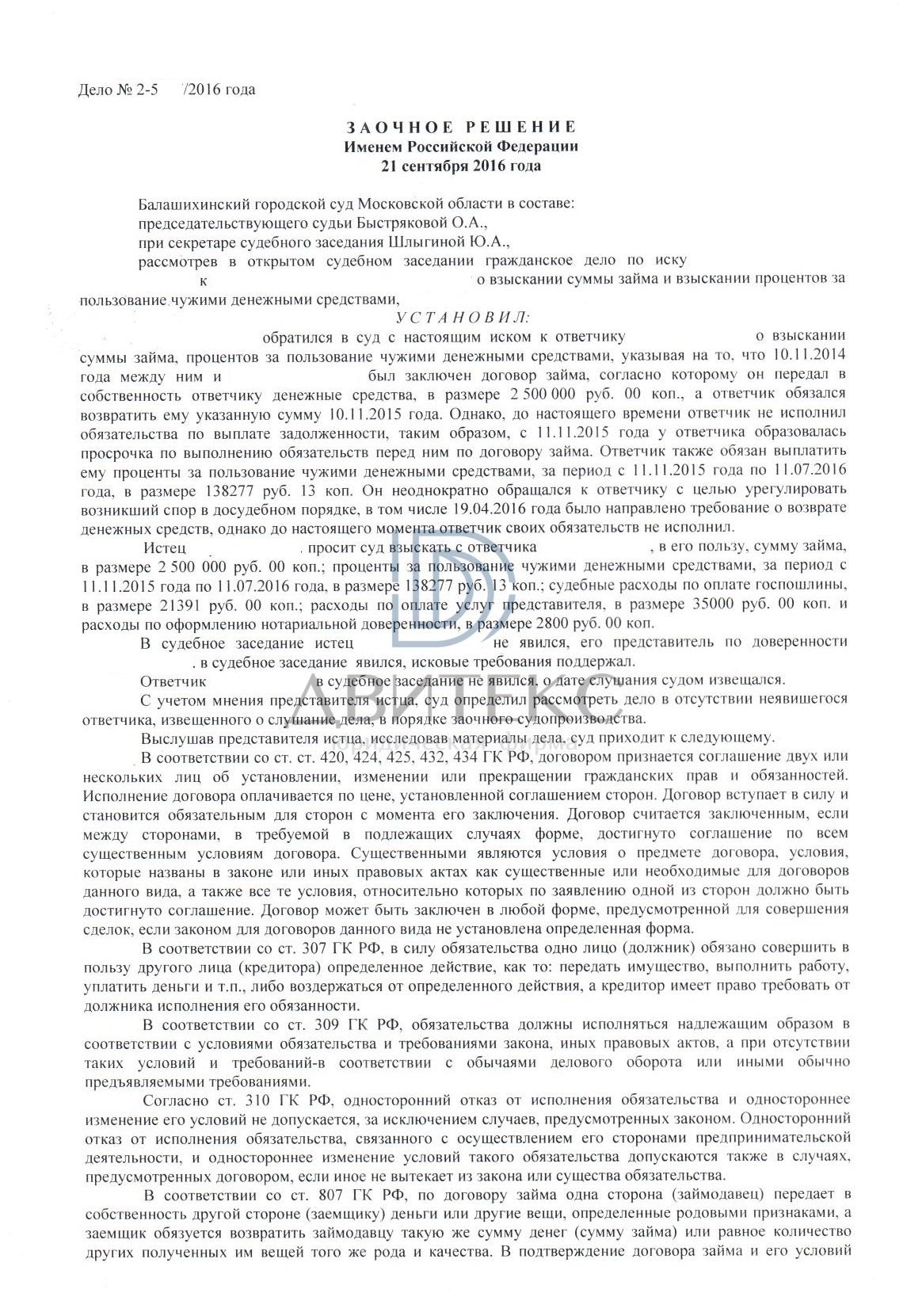 установите соответствие невыполнение условий договора займа