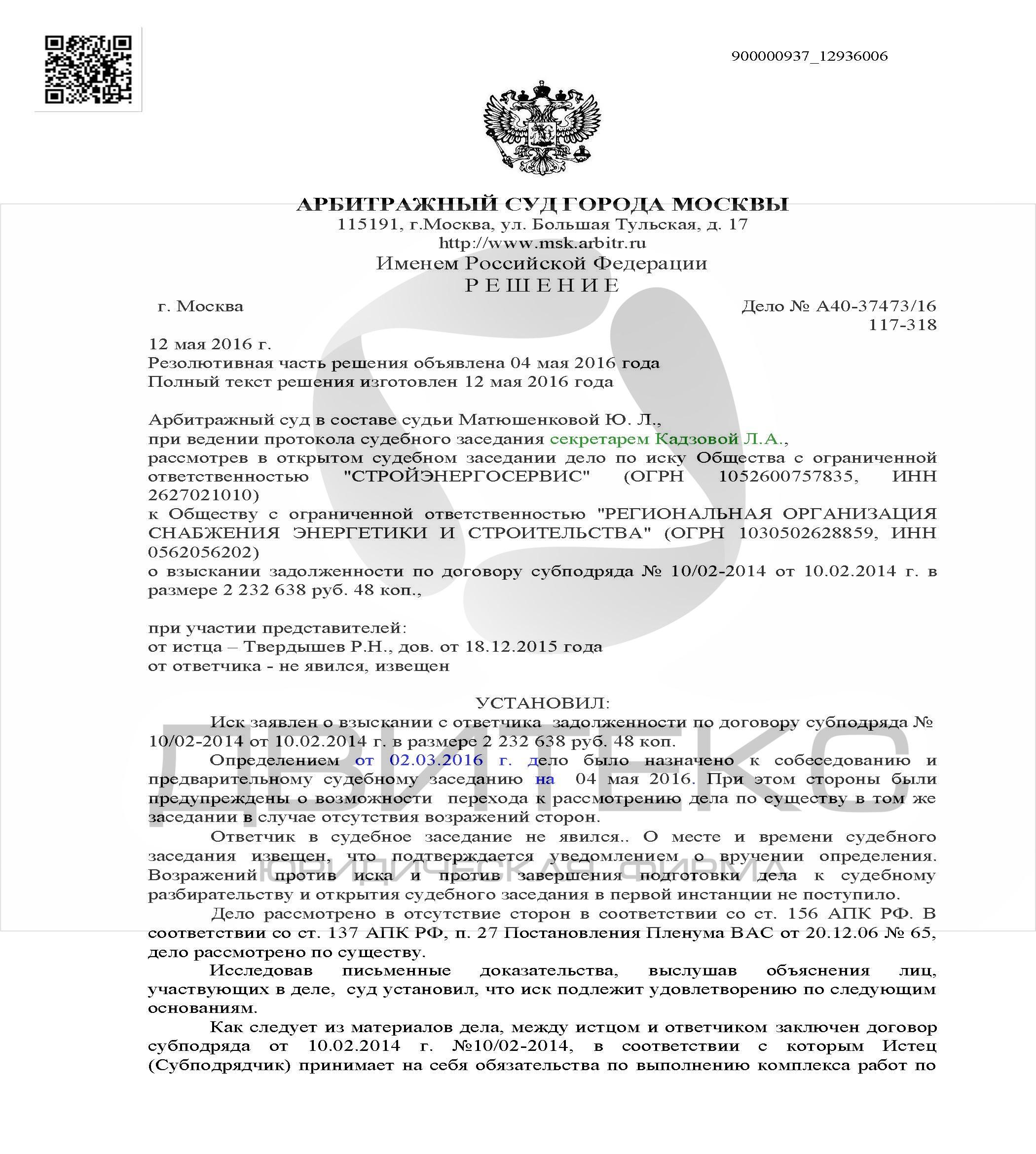 Решение суда о взыскании дебиторской задолженности судебные приставы должник банковские счета