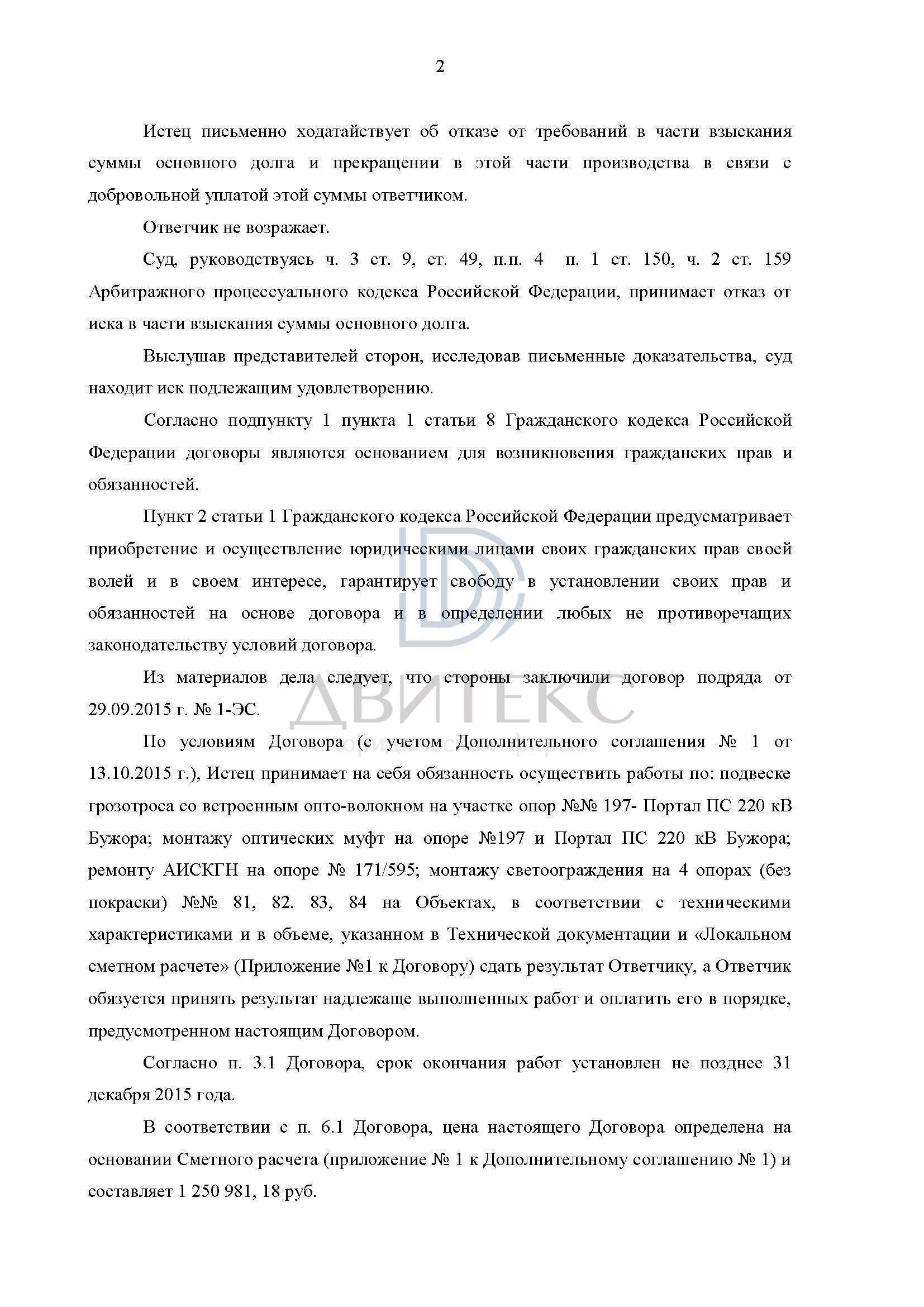 Обязанности юриста по взысканию дебиторской задолженности решение суда об оспаривании исполнительного листа
